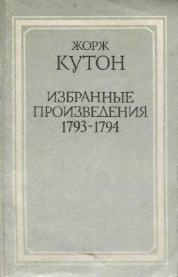 Избранные произведения. 1793-1794