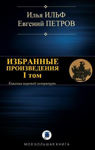 Избранные произведения. I том [Иллюстрации Сергея Лемехова и Кукрыниксов] [компиляция]