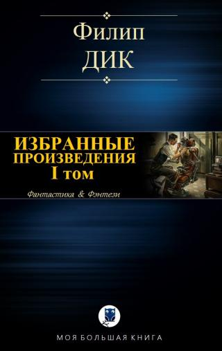 Избранные произведения. I том [publisher Интернет-издание (компиляция)]
