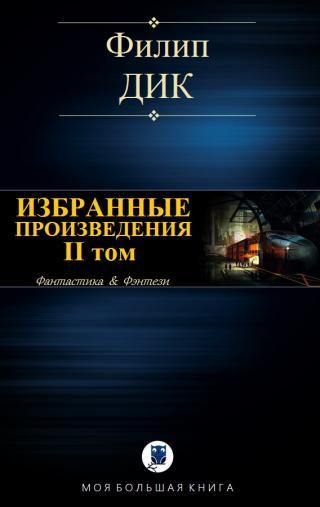 Избранные  произведения. II том [publisher Интернет-издание (компиляция)]