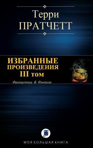 ИЗБРАННЫЕ ПРОИЗВЕДЕНИЯ. III том [компиляция]