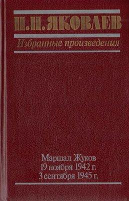 Избранные произведения: Маршал Жуков; 19 ноября 1942 г.; 3 сентября 1945 г.