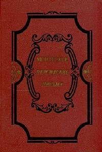 Избранные произведения о духе законов