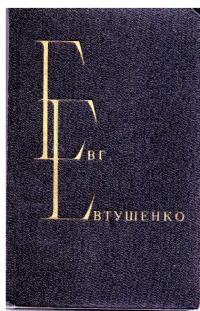 Избранные произведения т. 2 Cтихотворения и поэмы (1966—1974)(