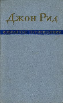 Избранные произведения [The Education of John Reed. Selected Writings - ru]