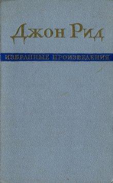 Избранные произведения [The Education of John Reed. Selected Writings - ru]