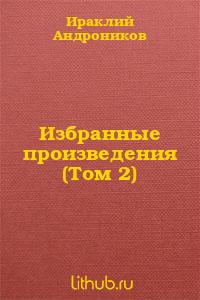 Избранные произведения (Том 2)