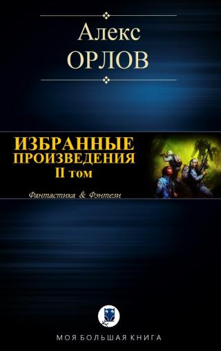 Избранные произведения. Том II [компиляция]