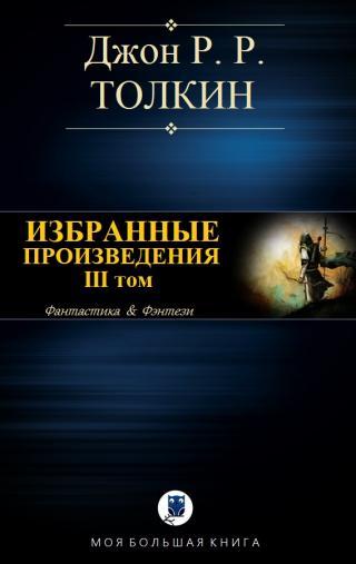 ИЗБРАННЫЕ ПРОИЗВЕДЕНИЯ. Том III [компиляция]