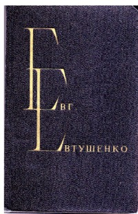 Избранные произведения. Том первый (1952-1965) Стихотворения и поэмы