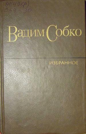 Избранные произведения в 2-х томах. Том 1