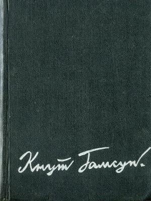 Избранные произведения в 2-х томах. Том 2