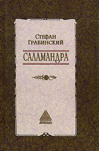 Избранные произведения в 2 томах. Том 1. Саламандра