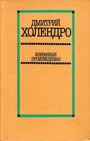 Избранные произведения в 2 томах. Том 1