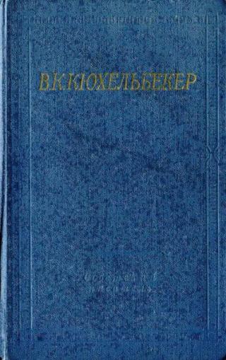 Избранные произведения в 2 томах. Том 2