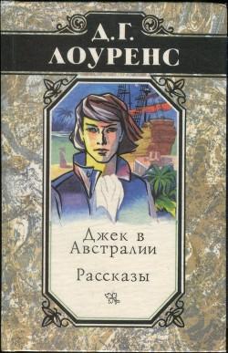 Избранные произведения в 5 томах. Книга 4. Рассказы