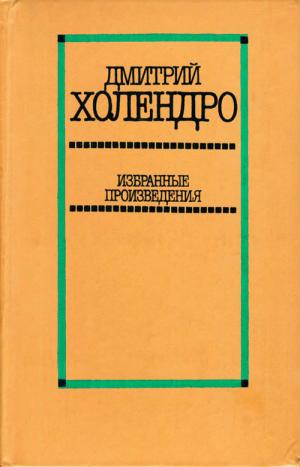 Избранные произведения в двух томах. Том 1 [Повести и рассказы]