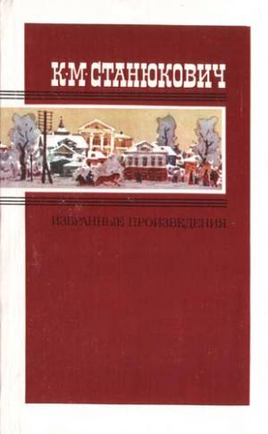 Избранные произведения в двух томах. Том 2