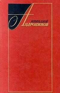 Избранные произведения в двух томах(том второй)