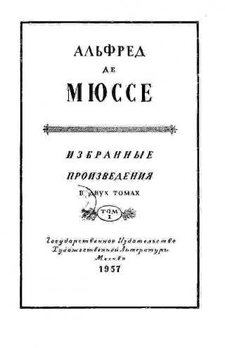 Избранные произведения в двух томах Том1