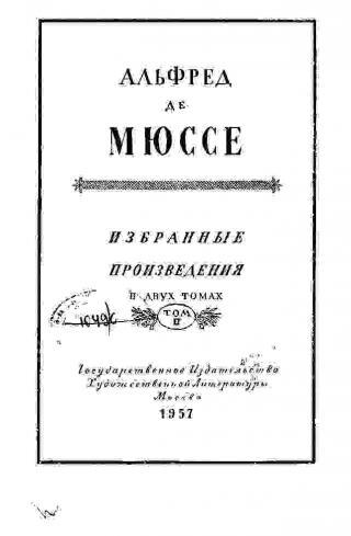 Избранные произведения в двух томах Том2