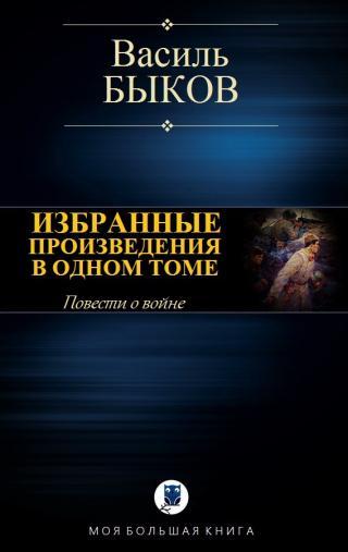 ИЗБРАННЫЕ ПРОИЗВЕДЕНИЯ В ОДНОМ ТОМЕ [компиляция]