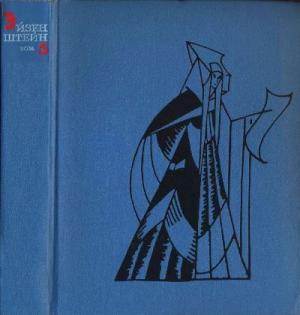 Избранные произведения в шести томах. Том 5