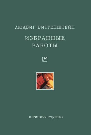 Избранные работы (Логико-философский трактат, Голубая книга, Коричневая книга)