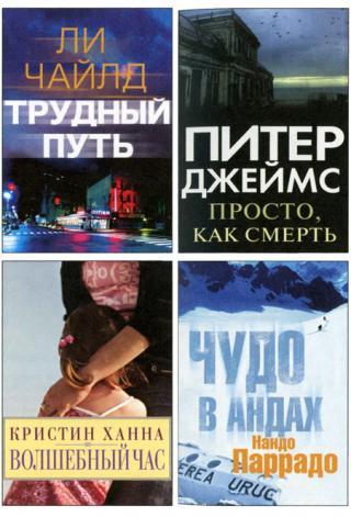 Избранные романы: Трудный путь. Волшебный час. Просто, как смерть. Чудо в Андах.