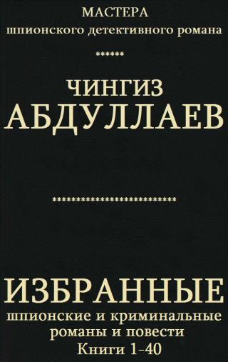 Избранные шпионские и криминальные романы и повести. Книги 1-40 [компиляция]