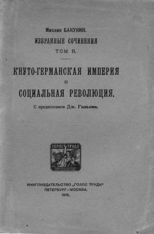 Избранные сочинения. Том II. [Кнуто-Германская Империя и Социальная Революция]
