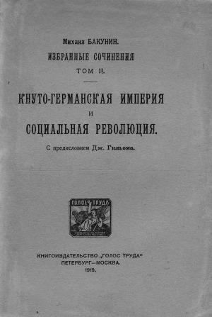 Избранные сочинения. Том II.