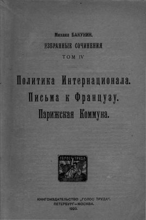 Избранные сочинения Том IV