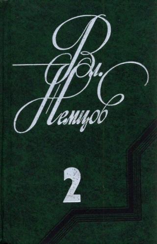 Избранные сочинения в 2 томах. Том 2