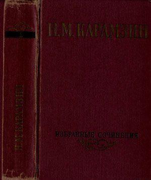 Избранные сочинения. В двух томах. Том 1