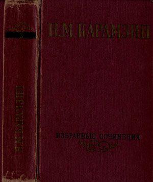 Избранные сочинения в двух томах. Том 1