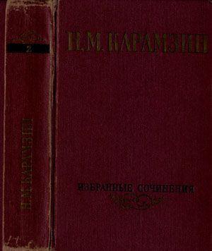 Избранные сочинения. В двух томах. Том 2.