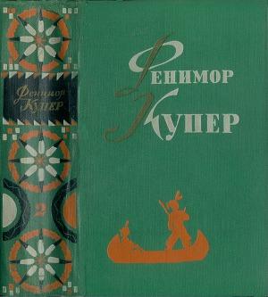 Избранные сочинения в шести томах. Том 2-й