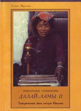 Избранные сочинения второго Далай Ламы