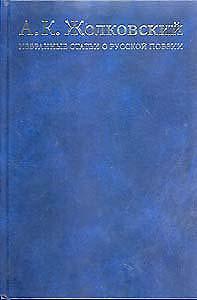 Избранные статьи о русской поэзии