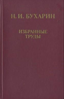 Избранные труды: История и организация науки и техники