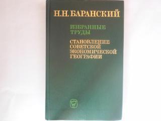 Избранные труды: Становление советской экономической географии