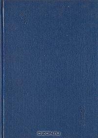 Избранные труды. Статьи по духовной культуре 1901-1913. т. 1