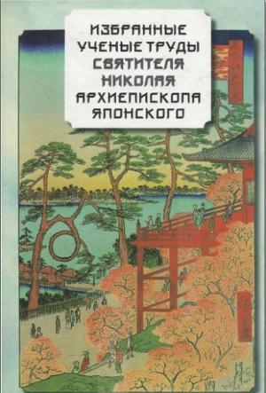 Избранные ученые труды Святителя Николая Архиепископа Японского