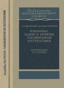 Избранные задачи и теоремы элементарной математики: Арифметика и алгебра