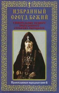 Избранный сосуд Божий. Удивительные подвиги преподобного Серафима Вырицкого.