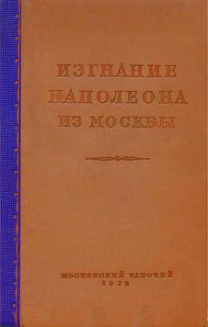 Изгнание Наполеона из Москвы