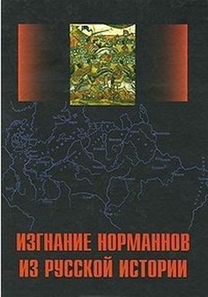 Изгнание норманнов из русской истории.