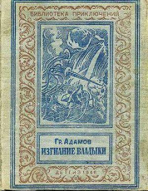 Изгнание владыки(изд.1946)