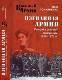 Изгнанная армия. Полвека военной эмиграции. 1920–1970 гг.